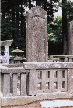 殉死の墓4(三枝土佐守守恵)