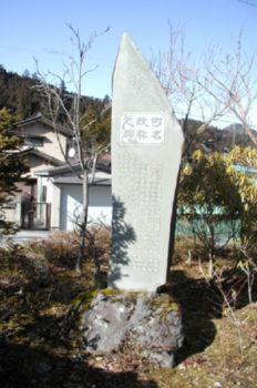町名改称之碑の全景