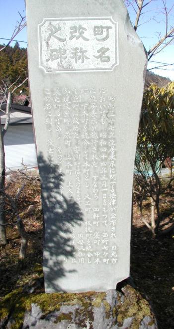 町名改称之碑のアップ