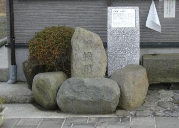 旧町名記念碑