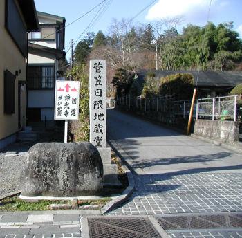 浄光寺参道と道しるべ