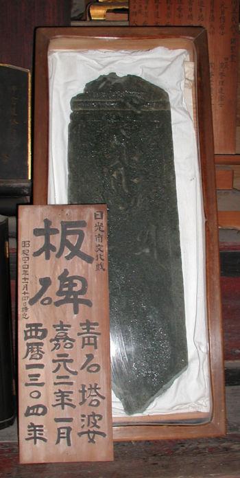 青石の板碑(77×24×3)