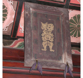 寺宝の額「妙覚門」